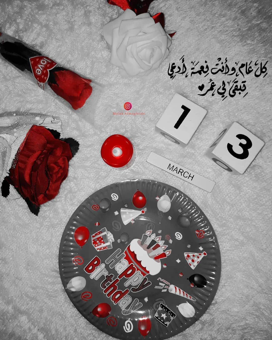 كل عام وأنت نعمة أدعي تبقى لي عمر Ali Ahmed Almughrabi اكسبلور فولو Malak Almughrabi Palestine Gazastrip Gaza Exp Birthda Cards Playing Cards