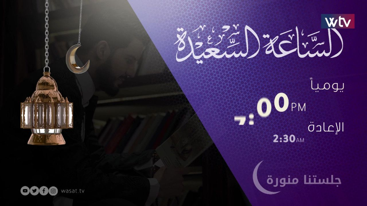 موعد وتوقيت عرض برنامج الساعة السعيدة على قناة Wtv رمضان 2020