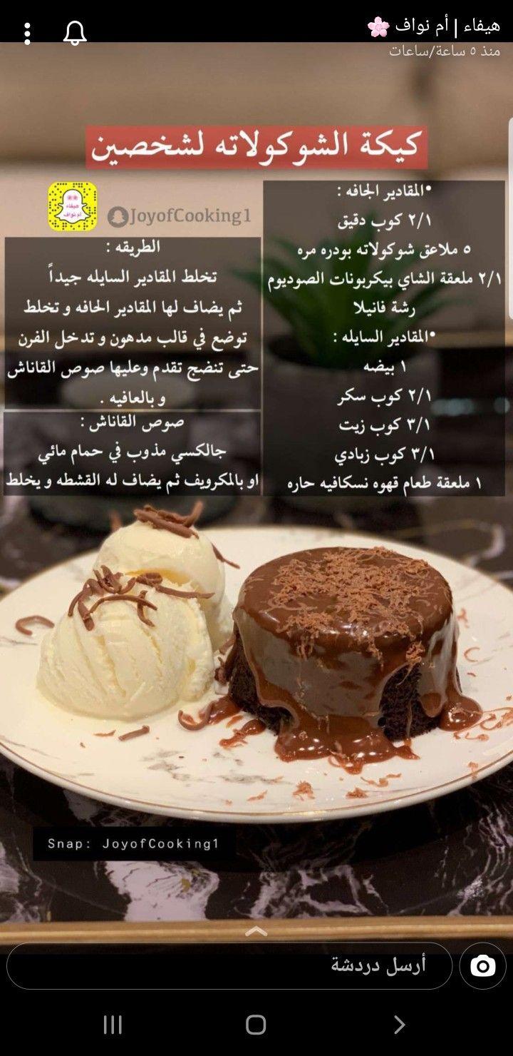 كيك شوكلاته مع الايس كريم لشخصين Food Snapchat Sweets Recipes Cooking Recipes Desserts