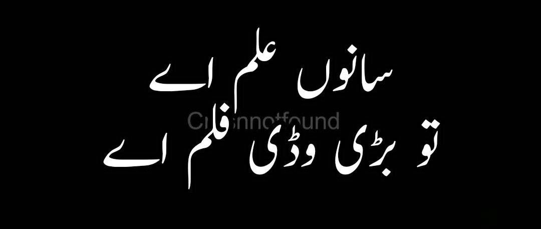 Like As A Friend Urdu Funny Quotes Funny Words Fun Quotes Funny