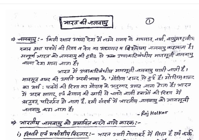 Bharatiyu Jalavaayu Handwritten Notes Raj Holkar Hindi PDF Download