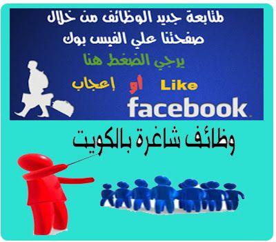 وظائف مجمعه ليوم السبت الموافق 25 11 2017