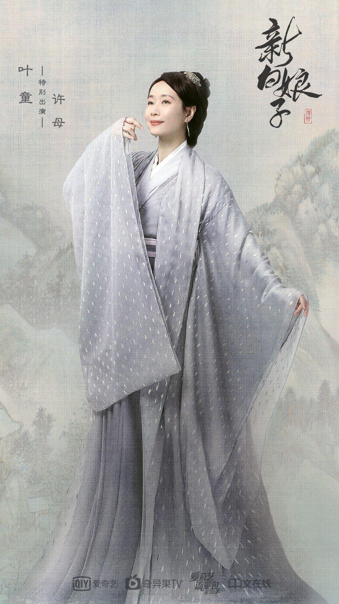 Tân Bạch Nương Tử truyền kỳ Drama The legend of White