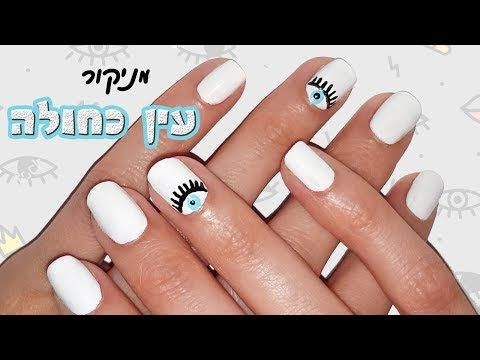 Eye Nails Art