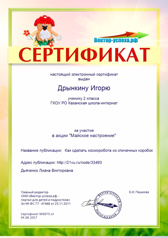 Необычные и красивые обложки для учебника русского языка 4 класс