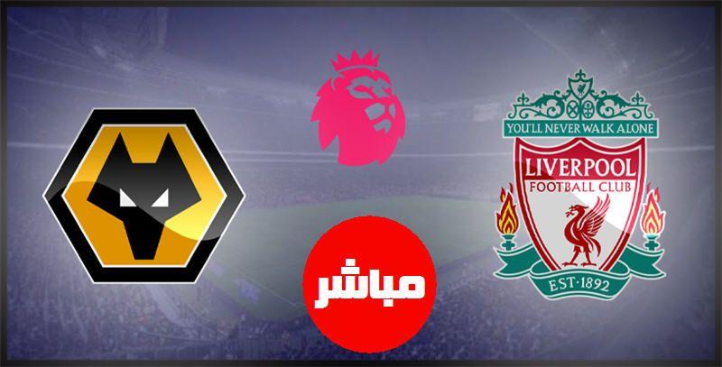 مشاهدة مباراة ليفربول وولفرهامبتون بث مباشر اليوم 6 12 2020 اونلاين Hd You Ll Never Walk Alone Liverpool Club Gaming Logos
