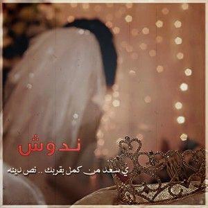 رمزيات عروسة للواتس اب صور رمزيات العروس واصدقائها للأنستقرام والفيسبوك Wedding