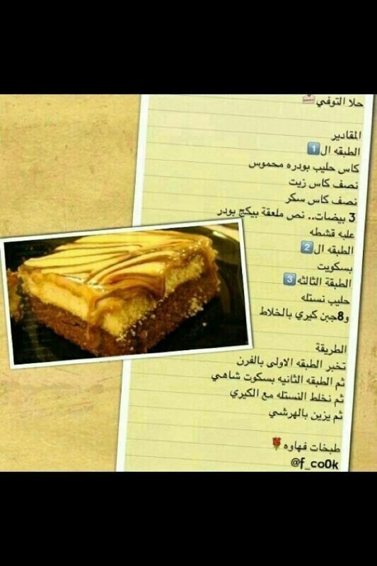 توفي حلا Cooking Recipes Arabian Food Food