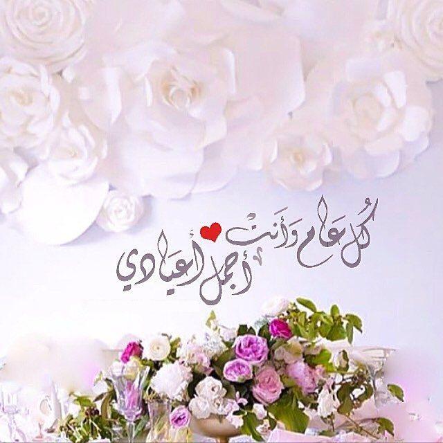 Pin By Saba Al Ani On عيد سعيد Eid Greetings Eid Crafts Eid Cards