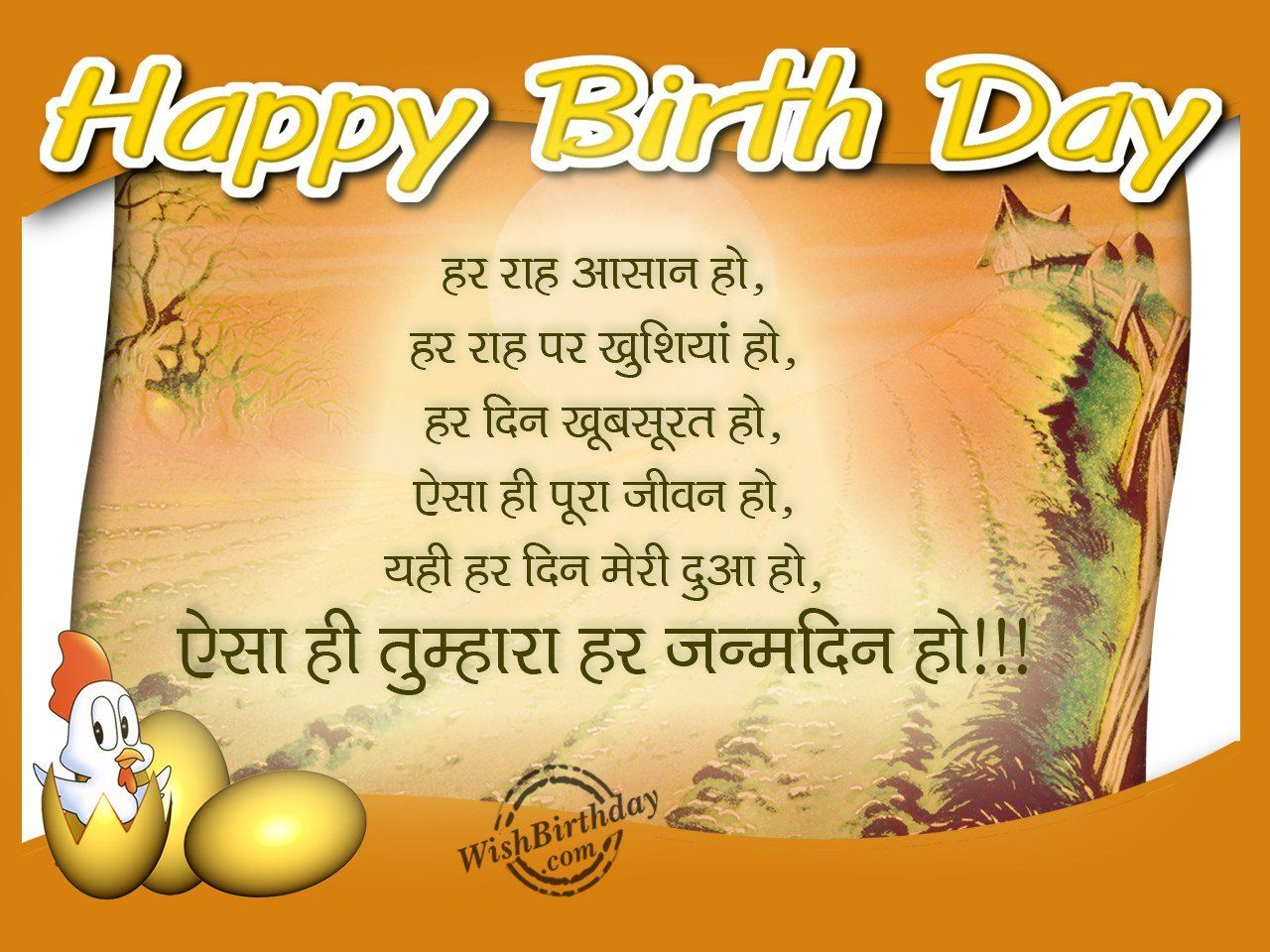 Birthday Wishes Hindi Cards Greetings Images Pictures Home