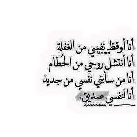 انا لنفسي صديق Arabic Calligraphy Calligraphy Mema
