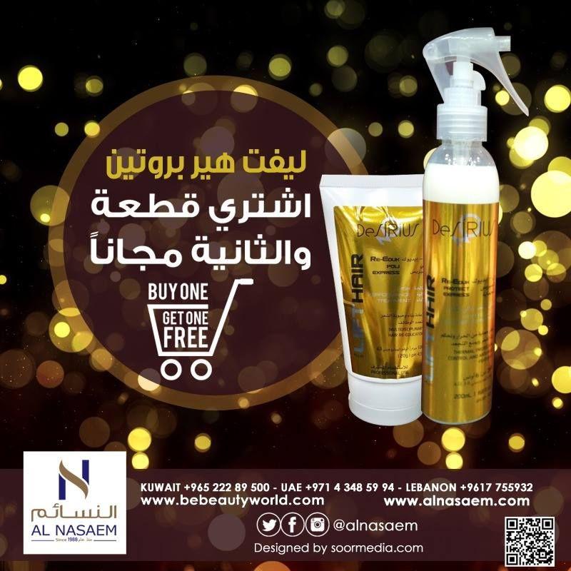 Pin By Alnasaem Cosmetics On Al Nasaem Soap Bottle Hand Soap Bottle Get One