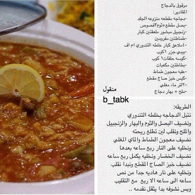 مرقوق بالدجاج Recipes Cooking Cooking Recipes