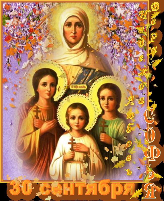Картинки вера надежда и любовь и мать