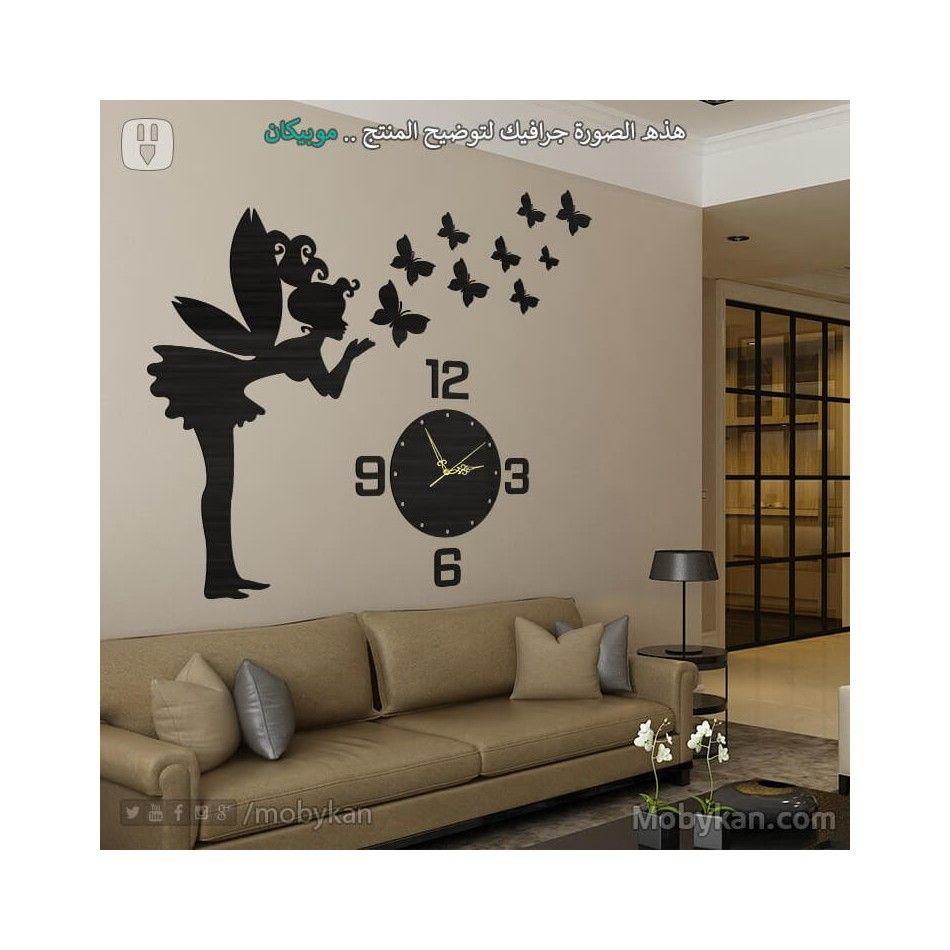 e539d937b ساعة حائط الجنيه الطائره مع الفراشات-ساعات الحائط | wall clock ...