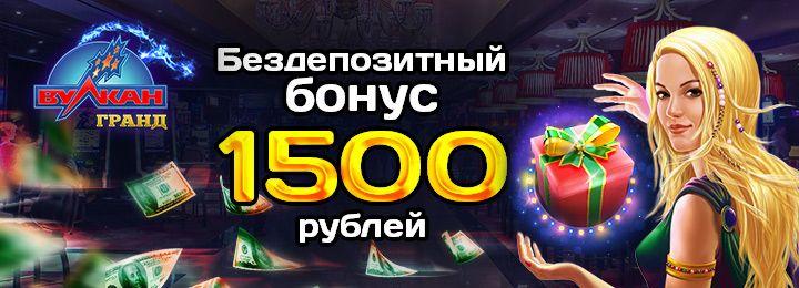 бонусы за регистрацию в казино вулкан