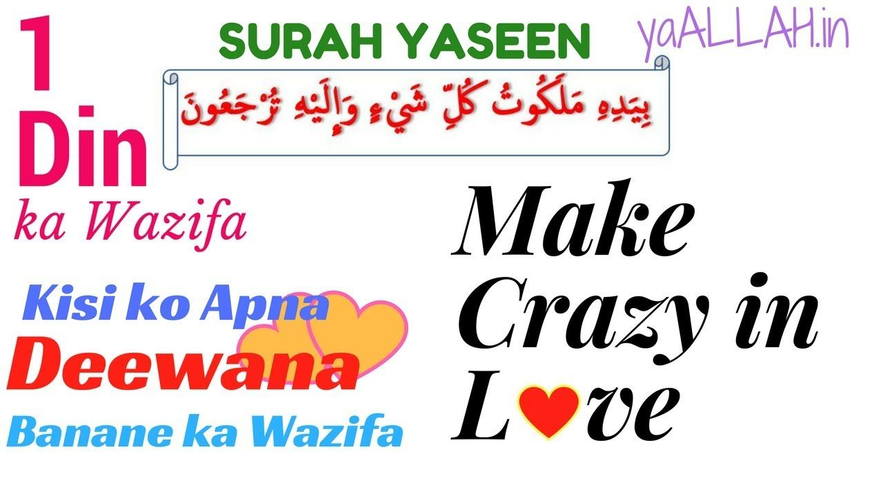 Wazifa to make someone fall in love with you in urdu