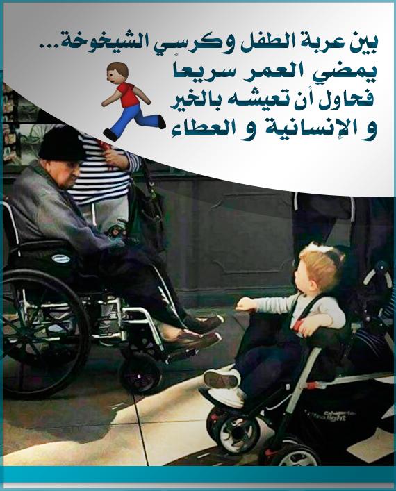 بين عربة الطفل وكرسي الشيخوخة يمضي العمر سريعا فحاول أن تعيشه بالخير و الإنسانية و العطاء Stationary Bike Bike Sports