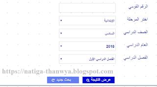 نتايج الامتحانات نتيجة الشهادة الابتدائية محافظة القاهرة برقم الجلو Math Math Equations