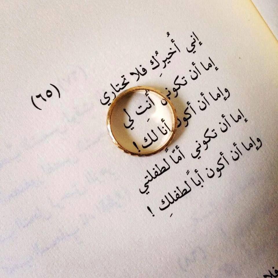 اني الحمدالله حبيبي من شفتك واذا انت زين اني زينه كبدي Romantic Words Love Words Arabic Love Quotes