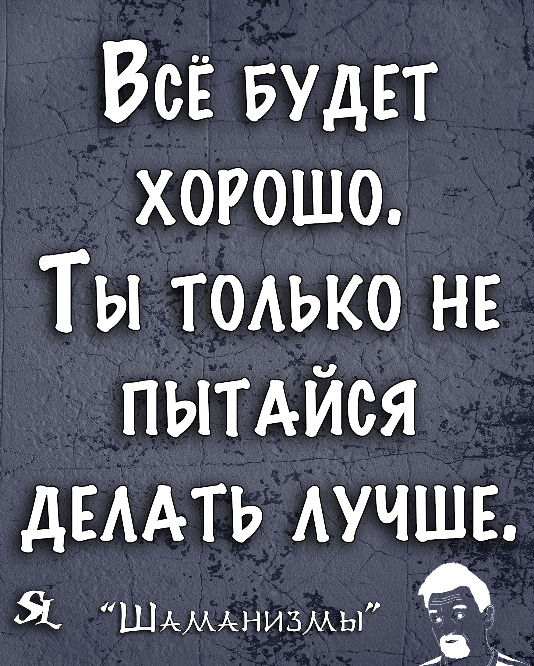 Shamanizmy Shutki Prikol Yumor Jokes Funny Humor Memes A Life Chistes El Humor Memes La Vida Gracioso Citaty Vdohnovlyayushie Citaty Motivaciya
