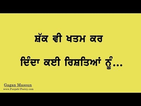 Most Heart Touching Lines In Punjabi Punjabi Quotes On Life Written