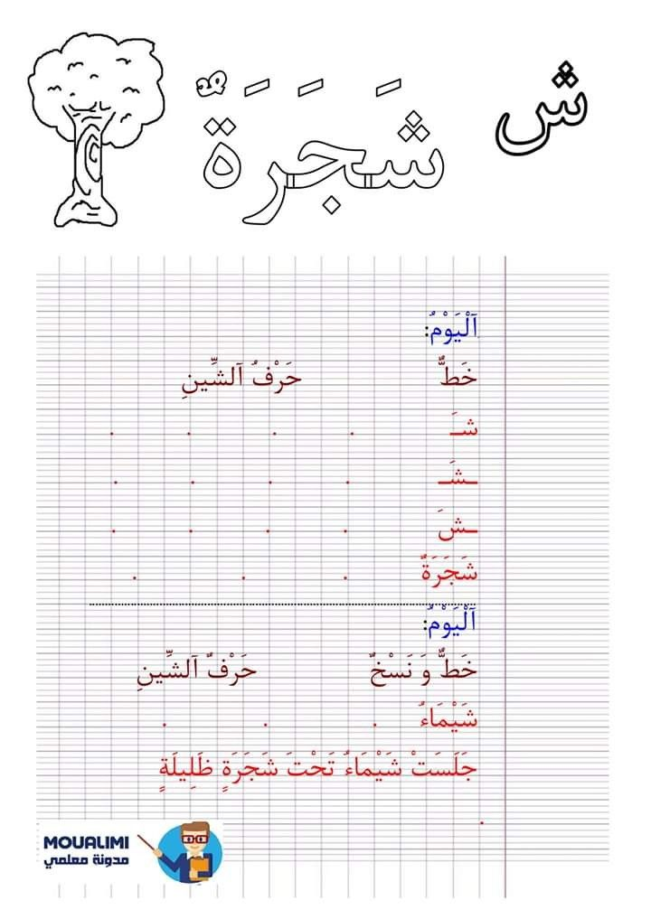 Pin By Mama On التعليم التحضيري Bullet Journal Education Arabic Lessons