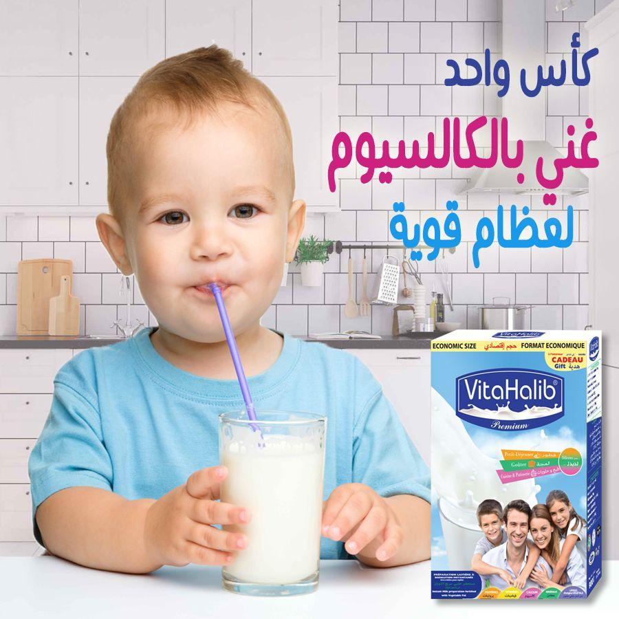 الكالسيوم ضروري لتطوير نمو عظام أطفالكم و تقويتها هادشي علاش تنصحوكم بتقديم كأس من فيتا حليب لوليداتكم يوميا إلى جانب بعض الأطعمة الغنية بالكالسيوم كا Gifts