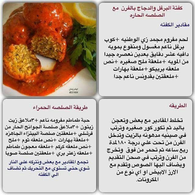 كفتة دجاج Food And Drink Arabian Food Food