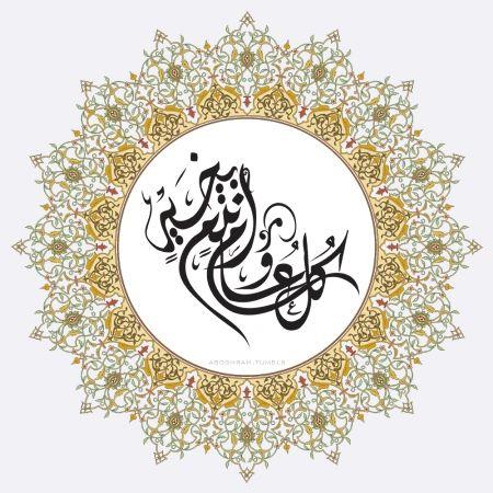 ثيمات ثيمات العيد 2017 صور عيد للطباعة ثيمات Eid Al Fitr Greeting Eid Stickers Eid Cards