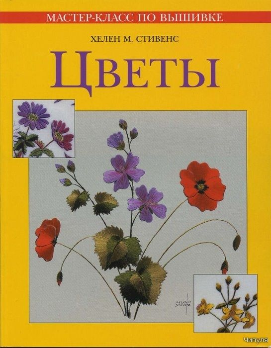 flowers-embroidery book by Helen Stevens (in Russian)