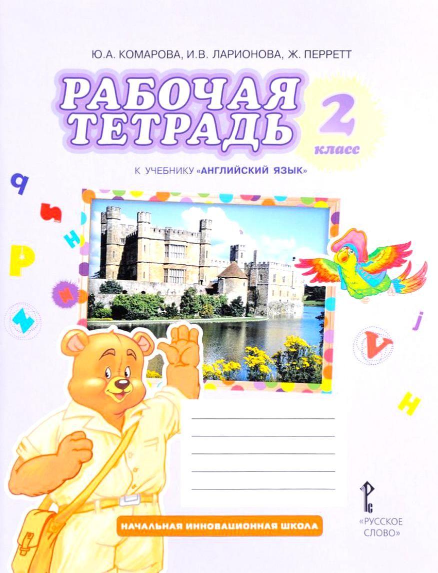 Спиши.ру 7 класс биология рабочая тетрадьзахарова