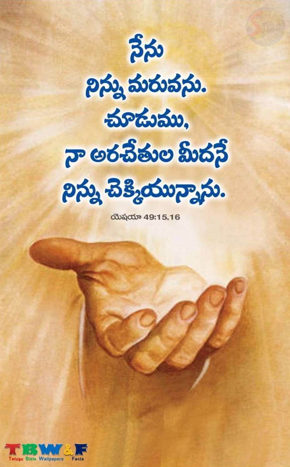 Bible Verses Wallpapers Board Telugu Jesus Christ Isaiah 4915 16