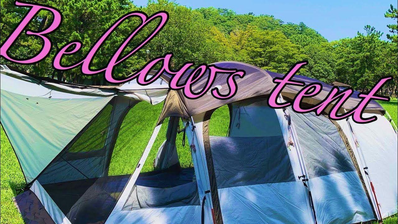 ベローズテント 初心者camperが2ルームテントをひとりでたててみた 設営 撤収 Youtube ネオンサイン テント 設営
