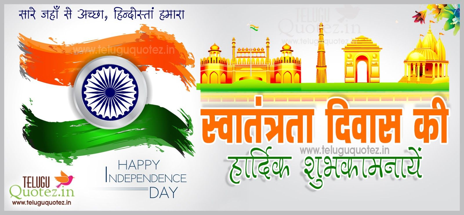 Teluguquotez In Happy Independence Day Hindi Message Quotes Independence Day Quotes Happy Independence Day Message Quotes