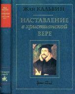 Жан Кальвин – Наставление в христианской вере – В 3-х томах