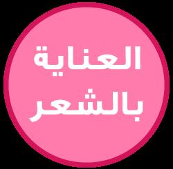 حياتي وردي كيفية العناية بالشعر بطريقتي البسيطة The North Face Logo North Face Logo Retail Logos