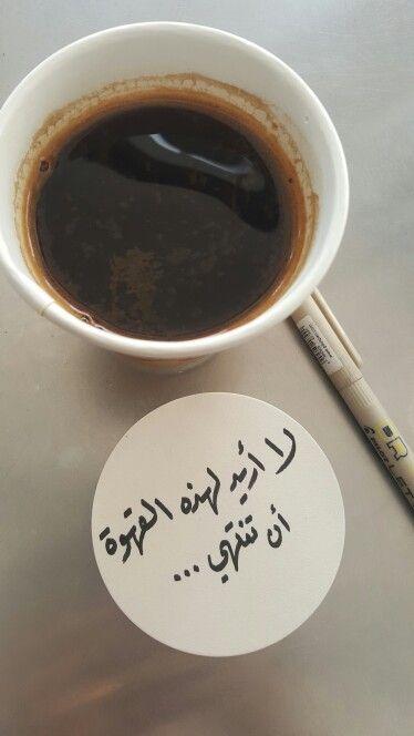 خطي رقعه خط قهوة Coffee Obsession Coffee Cards Coffee Love