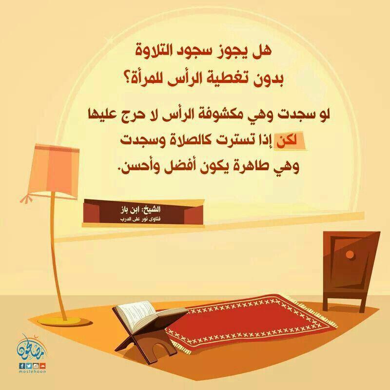 Pin By ناهد عبد الرحمن Nahed Abdulrah On عن في الإسلام Holy Quran Islam Quran