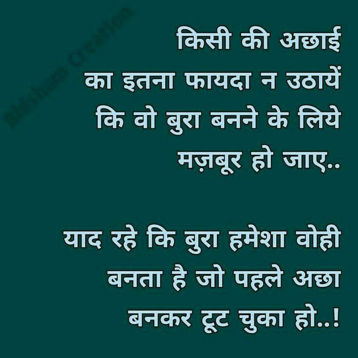 Nice Lines Jindgi Hindi Quotes Quotes Quotations