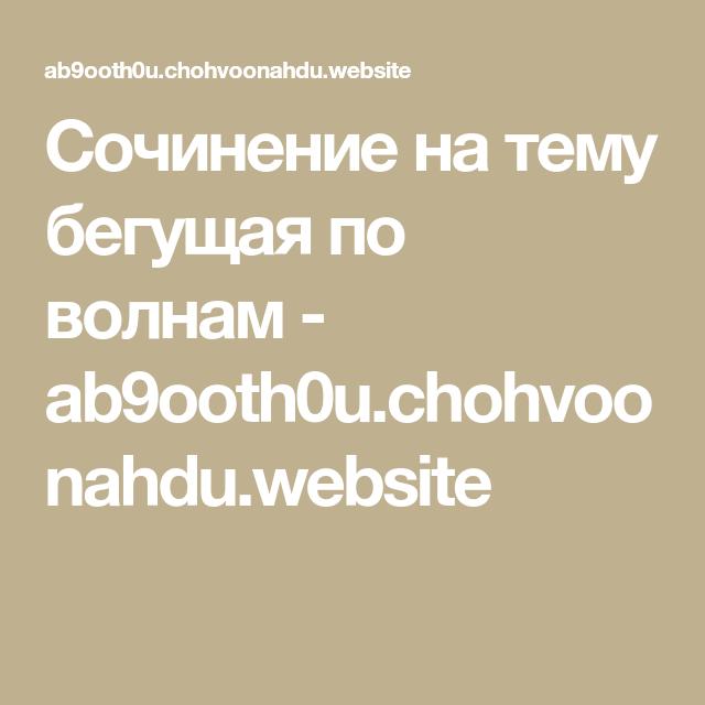 Sochinenie Na Temu Begushaya Po Volnam Ab9ooth0u Chohvoonahdu Website Volny