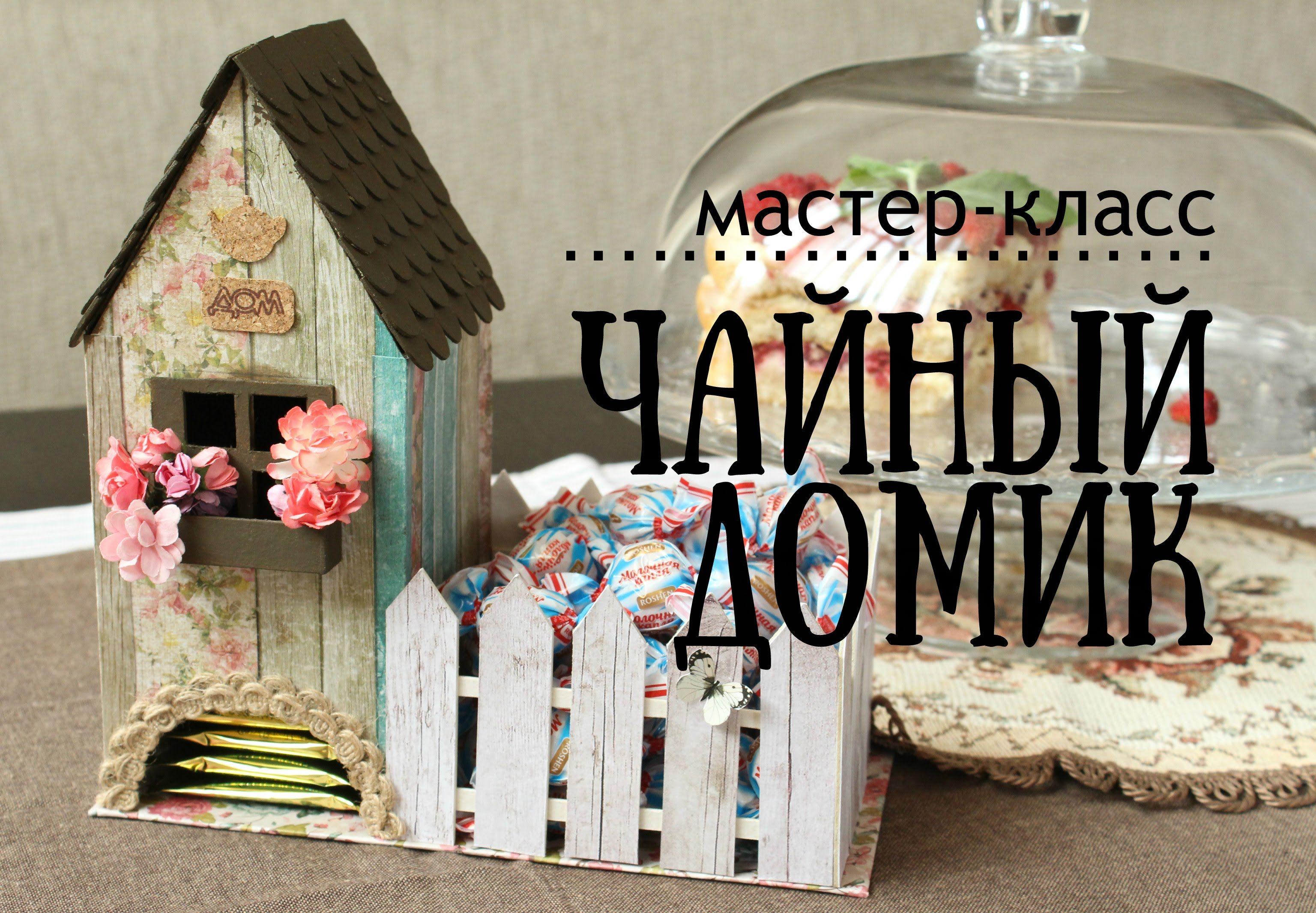Чайный домик своими руками чертеж фото 60