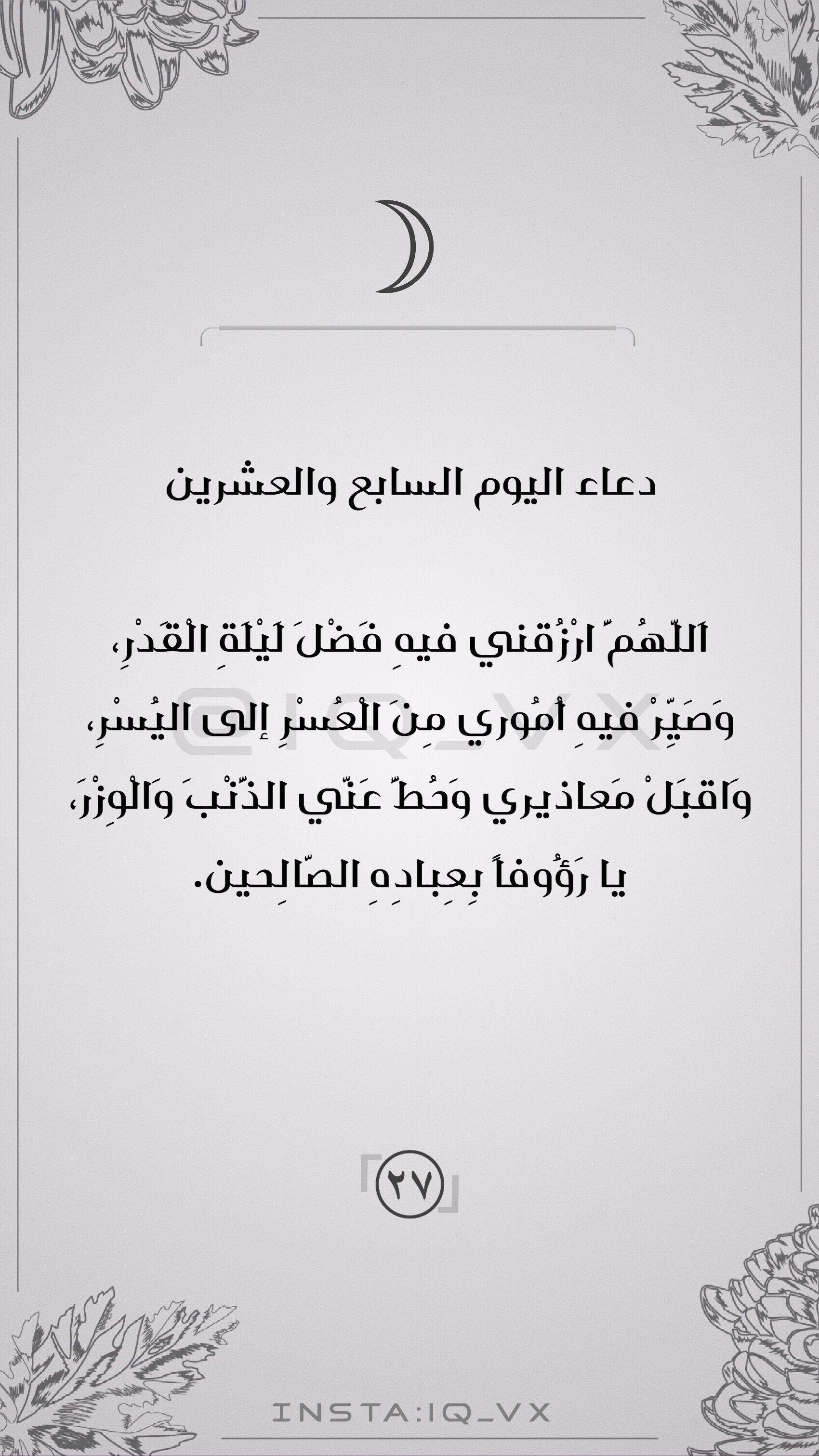 رمضان كريم Ramadan Quotes Ramadan Messages Ramadan