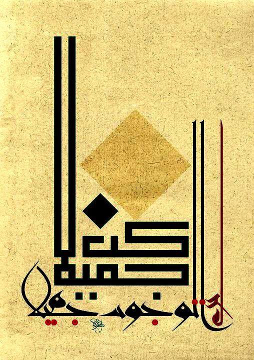 Kun Cemilen Islamic Art Calligraphy Calligraphy Art Arabic Calligraphy Art