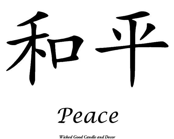 Vinyl sign chinese symbol peace by wickedgooddecor on etsy