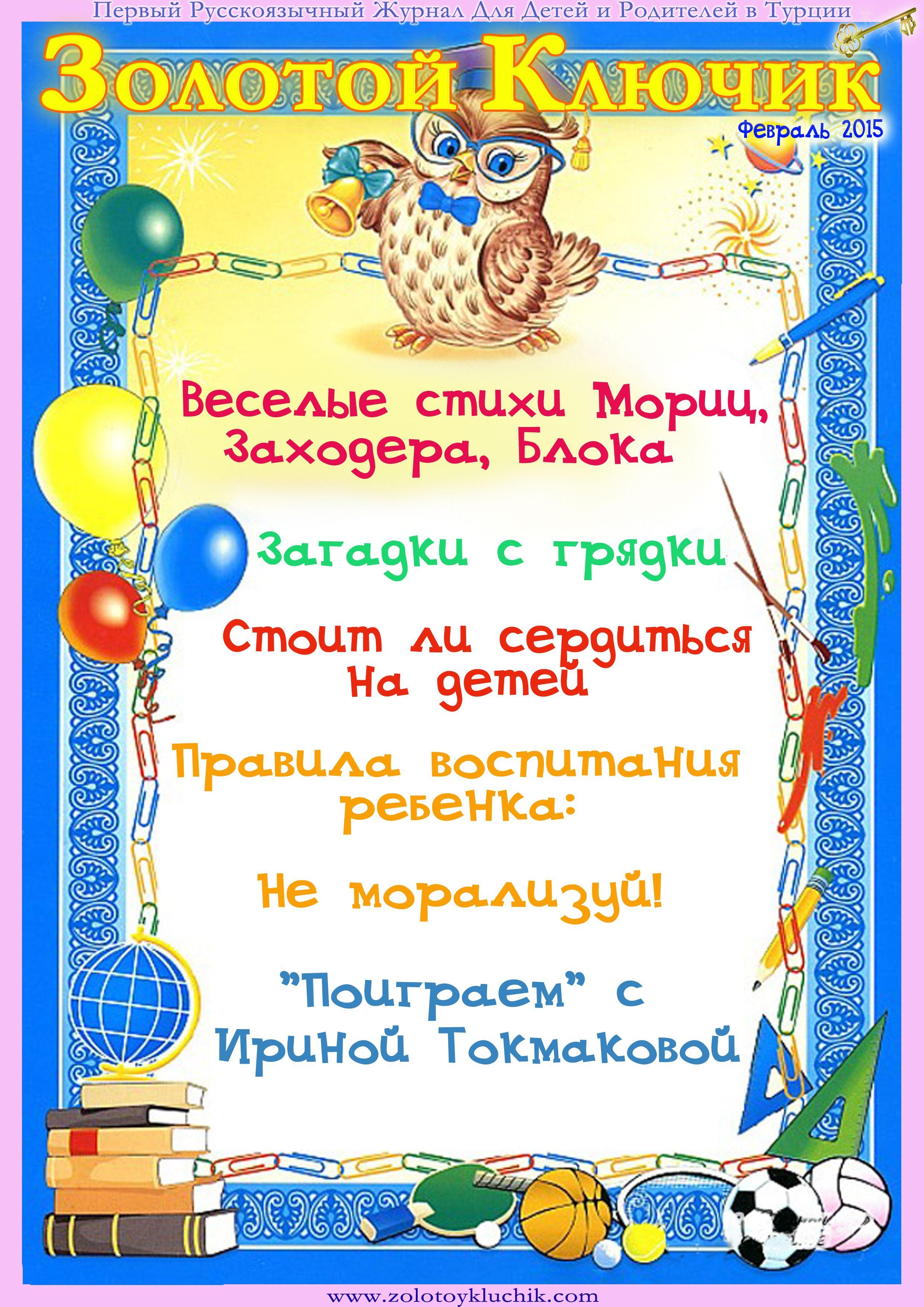 Первый Русскоязычный Бесплатный Электронный Журнал Для Детей и Родителей в Турции. www.zolotoykluchik.com