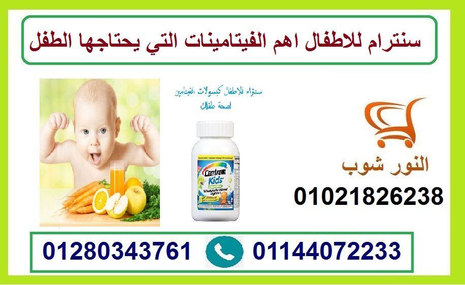سنترام للاطفال اهم الفيتامينات التي يحتاجها الطفل Personal Care Kids Toothpaste