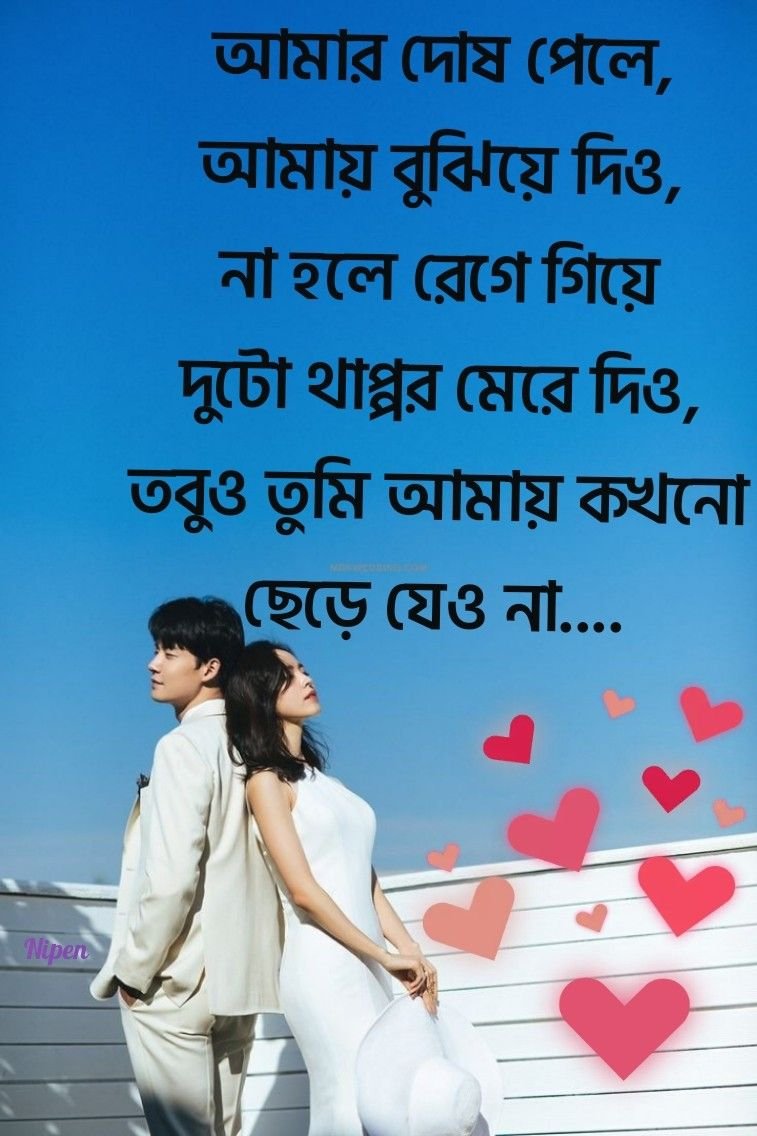Sad Love Quotes In Bengali With Images Download
