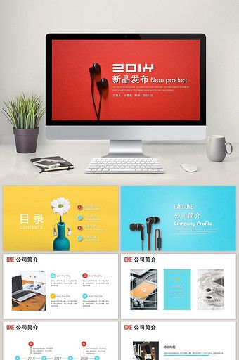 Red Blue And Yellow Simple Style New Product Release Ppt Template Pikbest Point