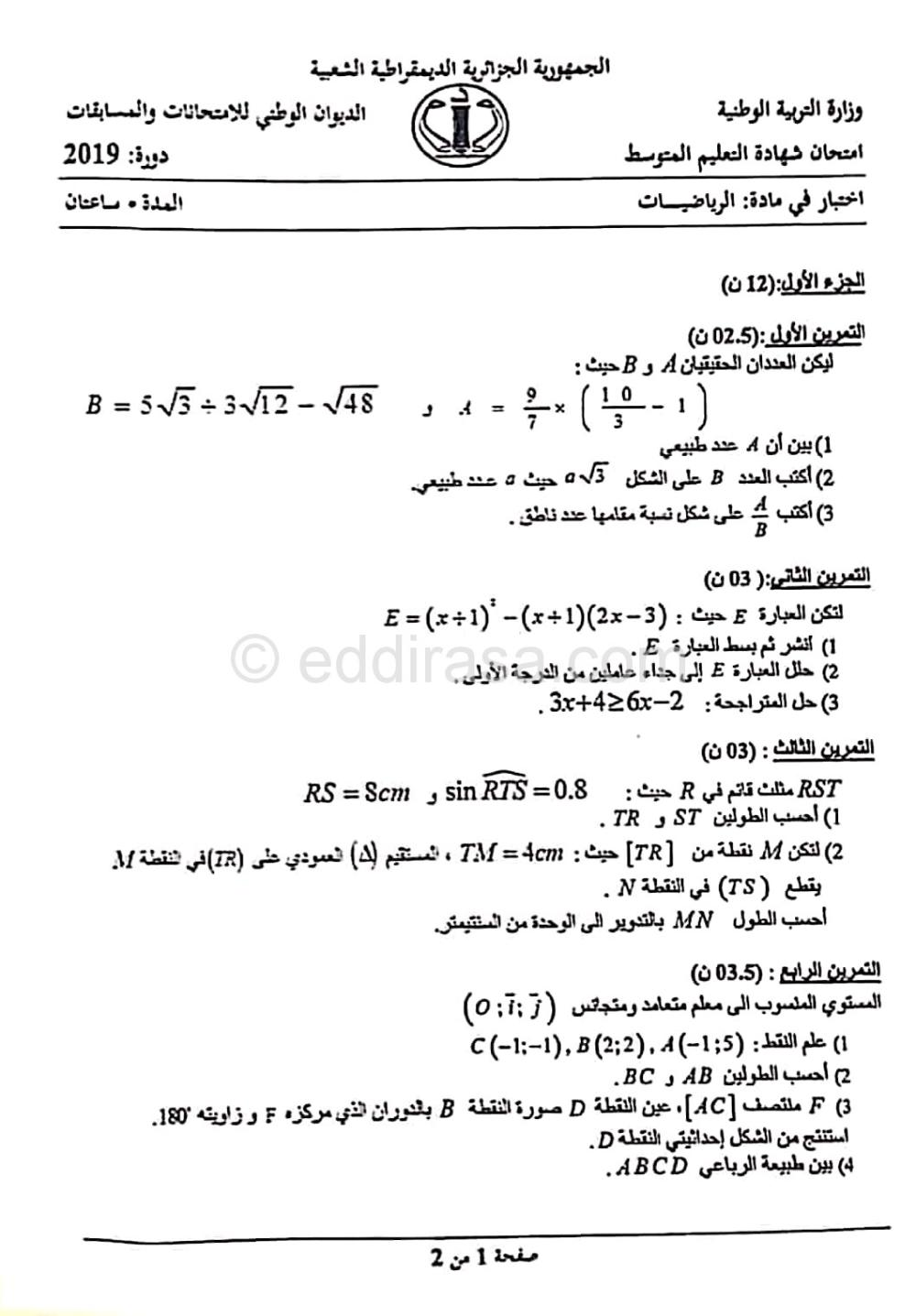 موضوع الرياضيات شهادة التعليم المتوسط 2019 موقع الدراسة الجزائري Math Math Equations